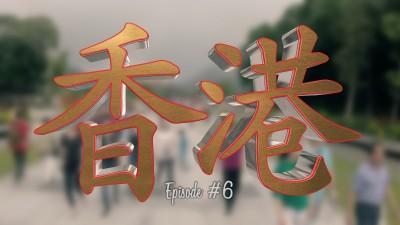 28-hk-episode-6-vignette